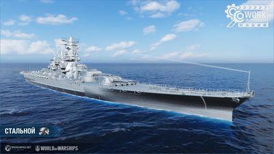 Стальной — Yamato