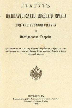 Статут_Военного_ордена_Святого_Георгия_1913.jpg