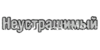 Inscription_USSR_29.png