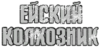 Inscription_USSR_04.png