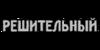 Inscription_USSR_10.png