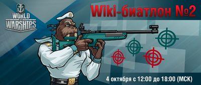 Вики-биатлон_2.jpg