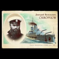 PCZC348_SovietBBArc_Skvortsov.png
