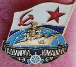 Ship_1134a_Adm_Yumashev_sign.jpg