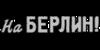Inscription_USSR_53.png