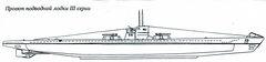 Подводная_лодка_типа_III_0.jpg
