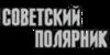Inscription_USSR_31.png