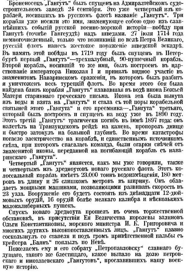 Нива_№_41_от_1911.JPG