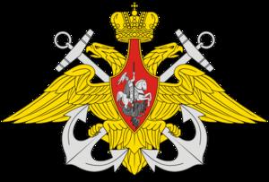 Эмблема_ВМФ_России.png
