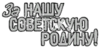 Inscription_USSR_49.png
