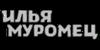 Inscription_USSR_55.png