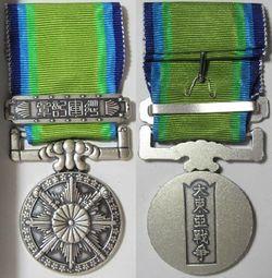 Медаль_за_участие_в_Великой_Восточно-азиатской_войне_7.jpg