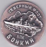 Ship_57_Boikiy_sign.jpg