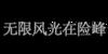 Inscription_China_08.png