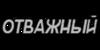 Inscription_USSR_13.png