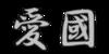 Inscription_Japan_02.png