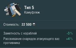 Camo_exampl.jpg