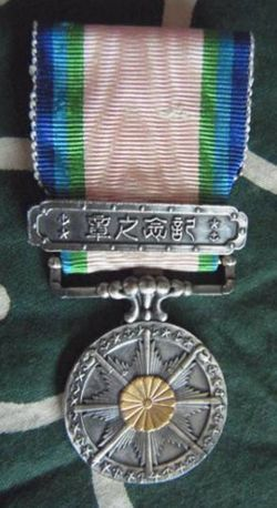 Медаль_за_участие_в_Великой_Восточно-азиатской_войне_13.jpg