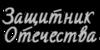 Inscription_USSR_01.png