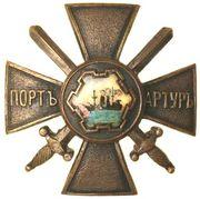 Крест_защитников_Порт_–_Артура,_офицерский.jpeg
