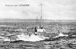Подводная_лодка_Дракон.jpg