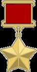 Hero_of_the_Soviet.png