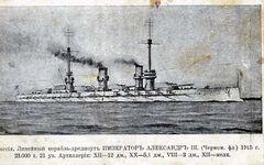 Imperator_Alexander_III_title.jpeg