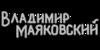 Inscription_USSR_51.png