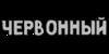 Inscription_USSR_32.png