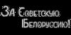Inscription_USSR_67.png