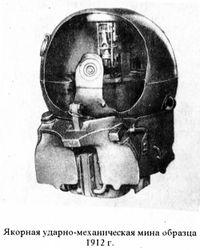 Якорная_ударно-механическая_мина_образца_1912_года.jpg