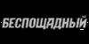 Inscription_USSR_02.png