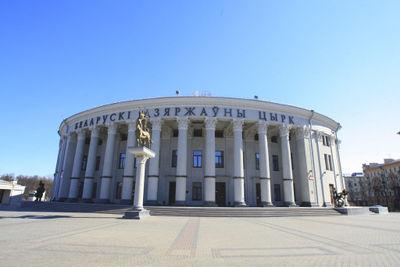 Belarusian_State_Circus(Real).jpeg