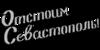 Inscription_USSR_43.png