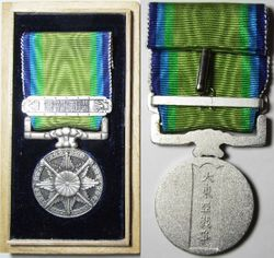 Медаль_за_участие_в_Великой_Восточно-азиатской_войне_8.jpg