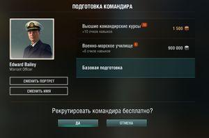 Командир_корабль_003.jpeg