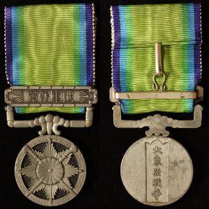 Медаль_за_участие_в_Великой_Восточно-азиатской_войне.jpg