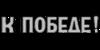 Inscription_USSR_42.png