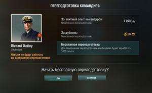 Командир_корабль_002.jpeg