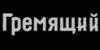 Inscription_USSR_14.png