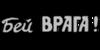 Inscription_USSR_57.png
