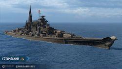 Bismarck_камуфляж_тип_Готический.jpg