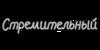 Inscription_USSR_17.png