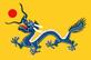 Цинская_империя_флаг.png
