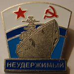 Ship_56_Neuderzhimy_sign.jpg