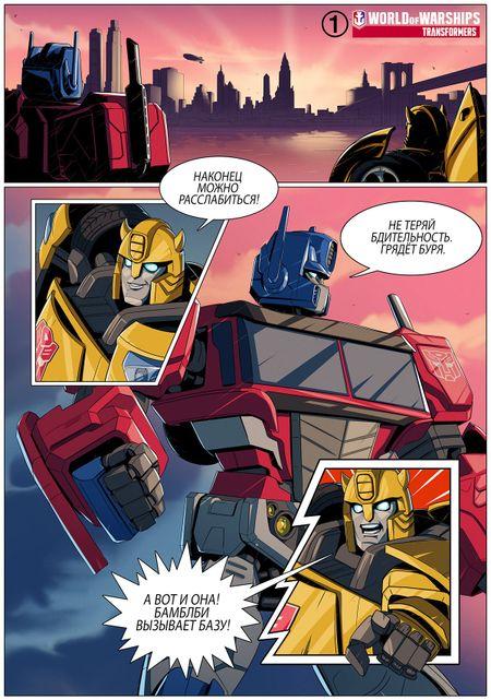 Модификация_Transformers_002.jpeg