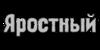 Inscription_USSR_26.png