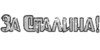 Inscription_USSR_41.png