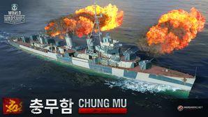 Chung_Mu_wows_main.jpg