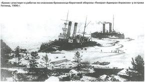 Ermak_General_admiral_Apraksin_kamni_Gogland_1900.jpg
